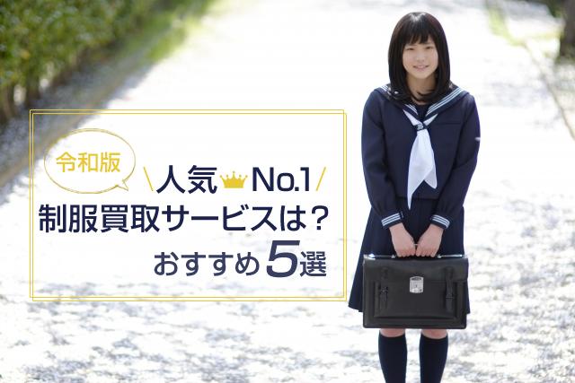 【令和版】人気No.1制服買取サービスは?おすすめ5選
